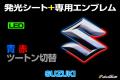 LED EMBLEM スズキ(青/赤ツートン)専用エンブレムキット