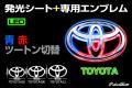 LED EMBLEM トヨタ(青/赤ツートン)専用エンブレムキット(L/M/S)