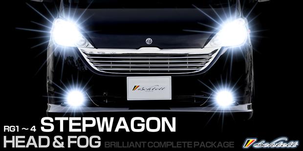 【A1】RG1/2/3/4ステップワゴン(ハロゲン車)