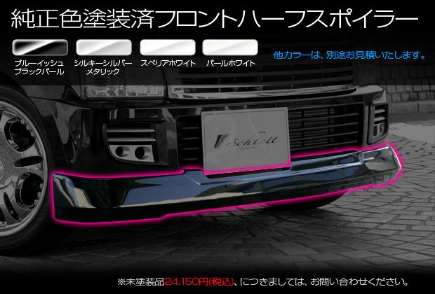 MHワゴンR /フロントハーフスポイラー純正色塗装済み