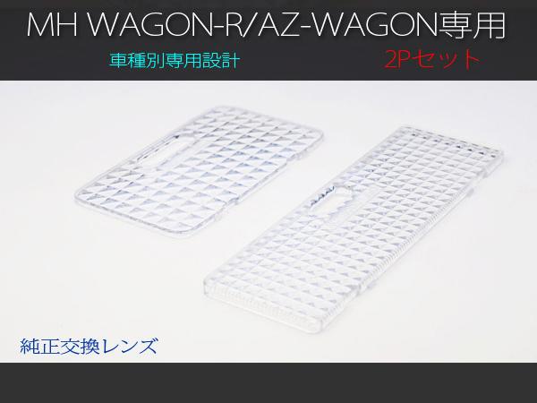 MHワゴンR/AZワゴン後期 ルームランプ用 クリスタルレンズ