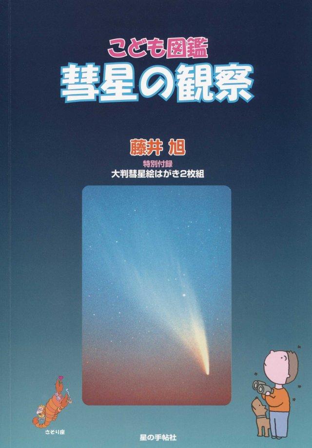こども図鑑 彗星の観察