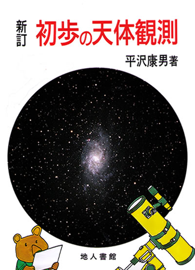 名著!初歩の天体観測