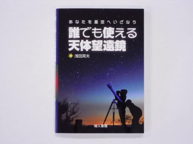 誰でも使える天体望遠鏡