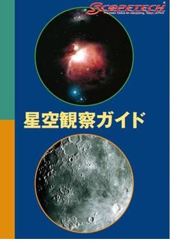 星空観察ガイド