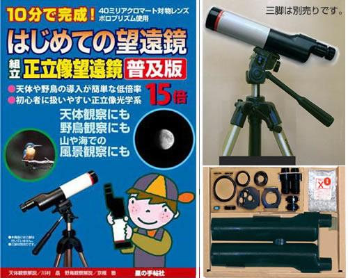組立正立像望遠鏡