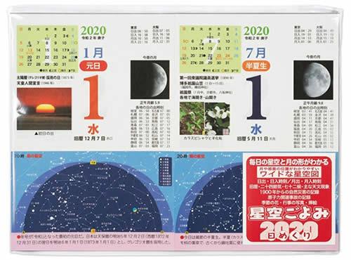 日めくりカレンダー 『星空ごよみ365日』 2020年版