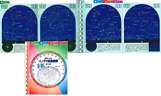 ポケットパノラマ星座図鑑↑