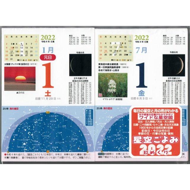 日めくりカレンダー 『星空ごよみ365日』 2022年版