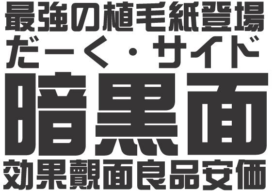 オリジナル植毛紙「暗黒面(ダークサイド)」50X50