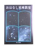 おはなし星座教室(斉田博/著)