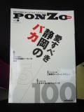 PONZO(ポンゾー) 創刊号