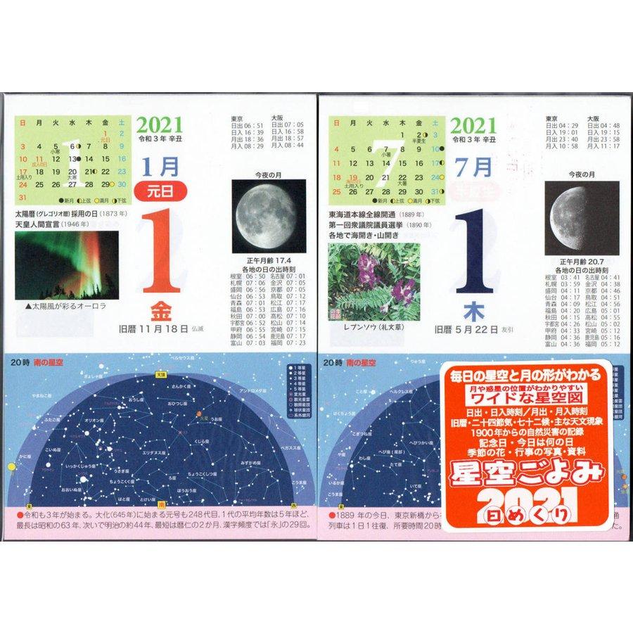 日めくりカレンダー 『星空ごよみ365日』 2021年版
