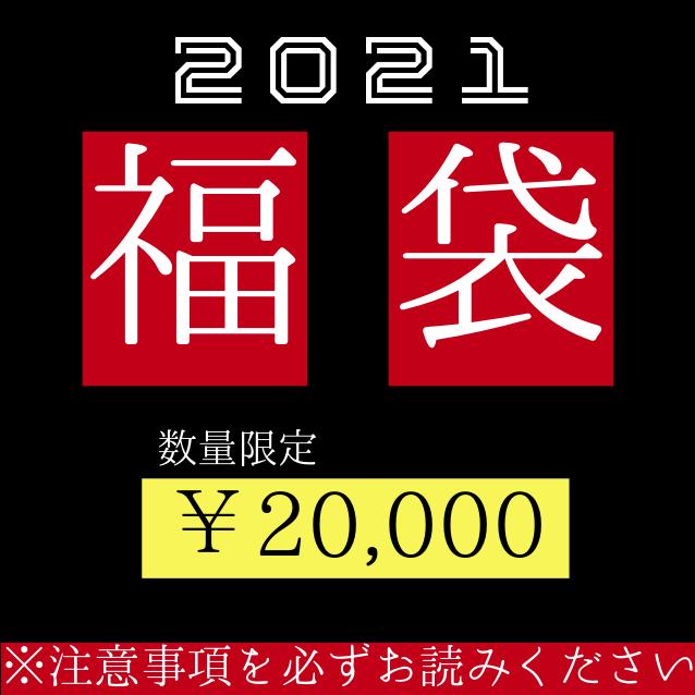 MAGICAL MOSH MISFITS マジカルモッシュミスフィッツ MAGICAL MOSH MISFITS etc.福袋2万円