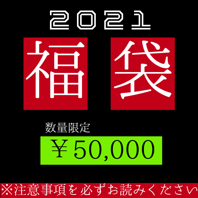 CUT RATE カットレイト CUT RATE etc. 福袋5万円