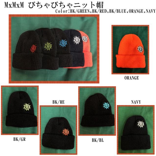 セール20%オフ MxMxM MAGICAL MOSH MISFITS マジカルモッシュミスフィッツ びちゃびちゃニット帽