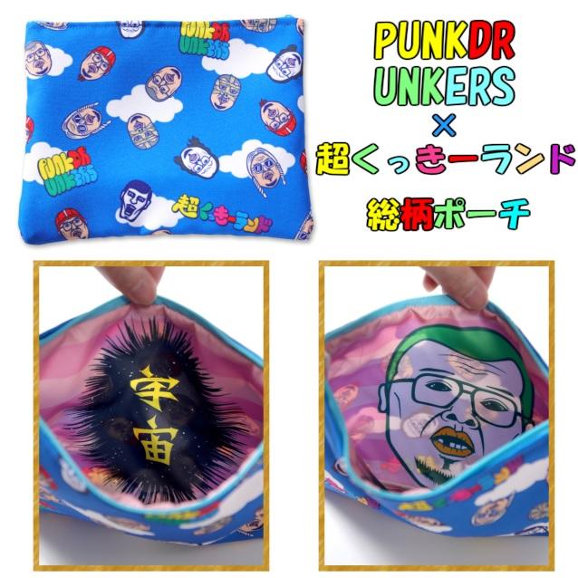 PUNK DRUNKERS パンクドランカーズ 【PDSx野性爆弾くっきー】くっきー総柄ポーチ