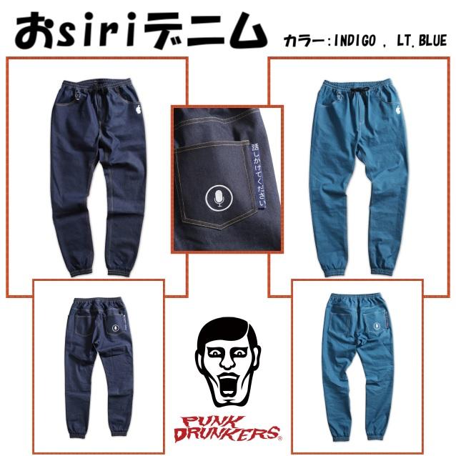 (先行予約)PUNKDRUNKERS パンクドランカーズ   おsiriデニム【18秋冬】11月入荷予定