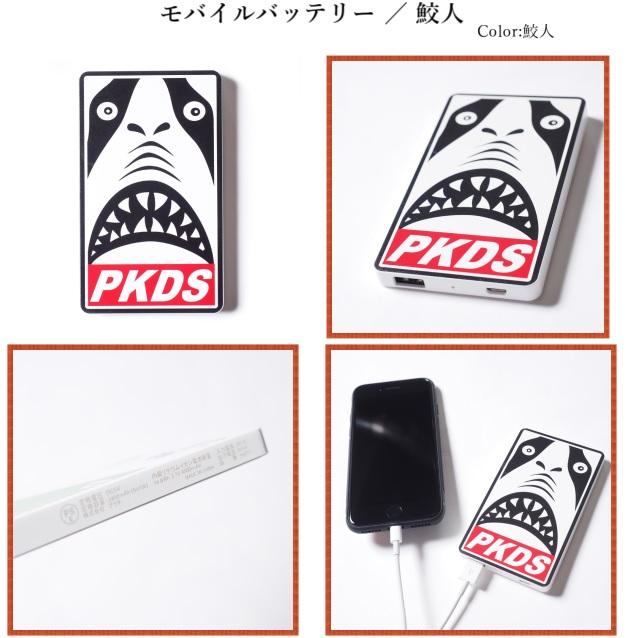 (先行予約)PUNK DRUNKERS パンクドランカーズ モバイルバッテリー鮫人【19夏】4月下旬入荷予定
