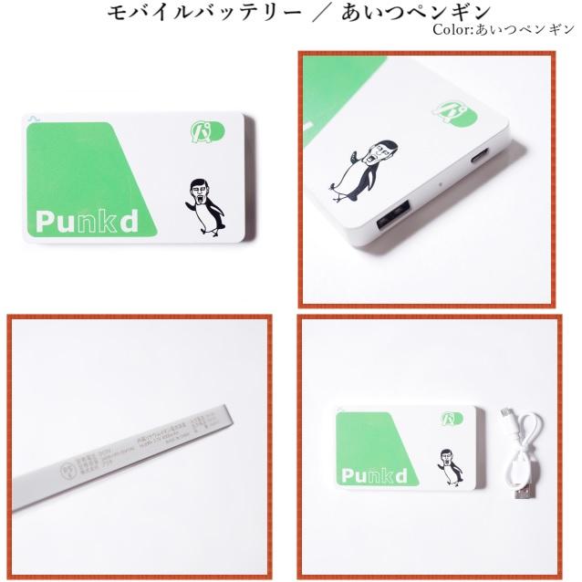 (先行予約)PUNK DRUNKERS パンクドランカーズ モバイルバッテリーあいつペンギン【19夏】4月下旬入荷予定