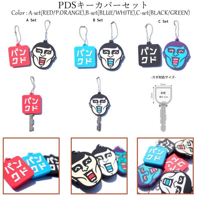 (先行予約)PUNK DRUNKERS パンクドランカーズ PDS キーカバーセット【19年8月下旬】入荷予定