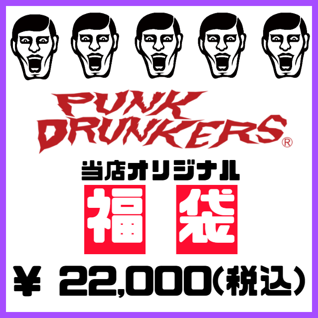 PUNK DRUNKERS パンクドランカーズ PUNK DRUNKERS 福袋2万2千円