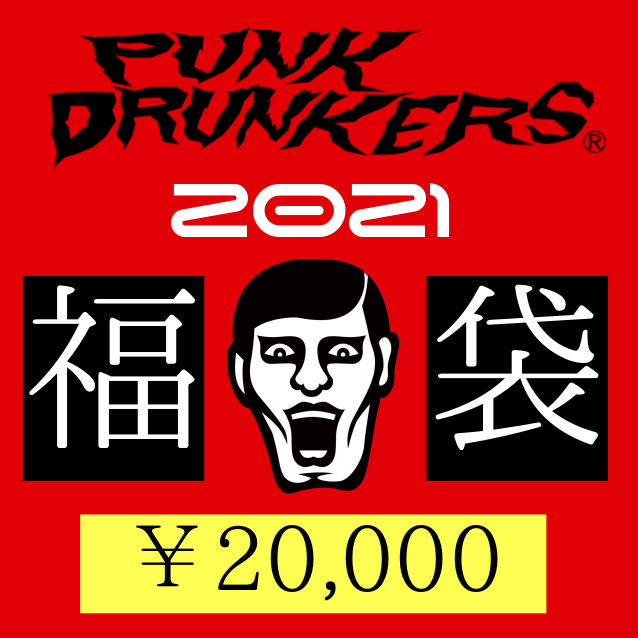 PUNK DRUNKERS パンクドランカーズ PUNK DRUNKERS 福袋 2万円