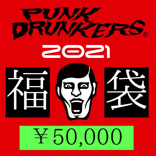 PUNK DRUNKERS パンクドランカーズ PUNK DRUNKERS 福袋 5万円