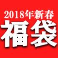 (先行予約)数量限定 2018年福袋[コードナンバーエイト]etc 2万円で5〜6万円相当!