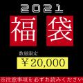 SUBCIETY サブサエティー SUBCIETY etc. 福袋2万円