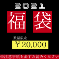 CUT RATE カットレイト CUT RATE etc. 福袋2万円