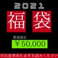 SUBCIETY サブサエティー SUBCIETY etc. 福袋5万円