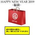 (先行予約)数量限定 2019年福袋[SUBCIETY サブサエティ]etc 2万円で5〜6万円相当!