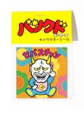 セール20%オフ PUNK DRUNKERS パンクドランカーズ PDSキャラクターシール
