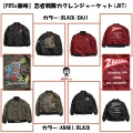 PUNKDRUNKERS パンクドランカーズ   【PDSx東映】忍者戦隊カクレンジャーケット(JKT)