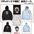 PUNKDRUNKERS パンクドランカーズ   【PDSxキンミヤ焼酎】金宮パーカ