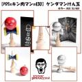 PUNKDRUNKERS パンクドランカーズ   【PDSxキン肉マンx430】ケンダマンけん玉