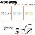 (先行予約)PUNKDRUNKERS パンクドランカーズ   めがね2018秋【18秋冬】10月入荷予定