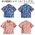 (先行予約)PUNK DRUNKERS パンクドランカーズ 双子総柄シャツ【19夏】7月入荷予定