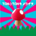 (オーダーメイド)YAN☆YAN ヤンヤン キノコ椅子 キノコイス 手作り オーダーメイド(小:オーダー)
