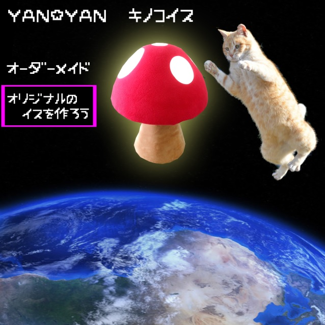 (オーダーメイド)YAN☆YAN ヤンヤン キノコ椅子 キノコイス 手作り オーダーメイド(中:オーダー)