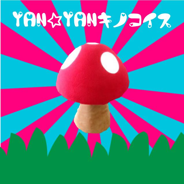 (オーダーメイド)YAN☆YAN ヤンヤン キノコ椅子 キノコイス 手作り オーダーメイド(大:オーダー)