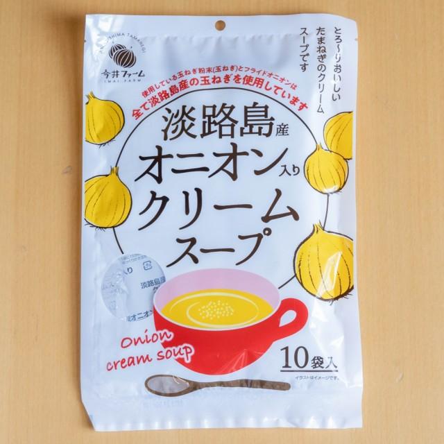 今井ファーム 淡路島産オニオン入りクリームスープ