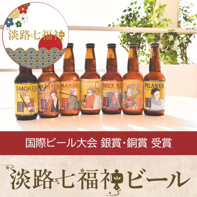 淡路七福神ビール