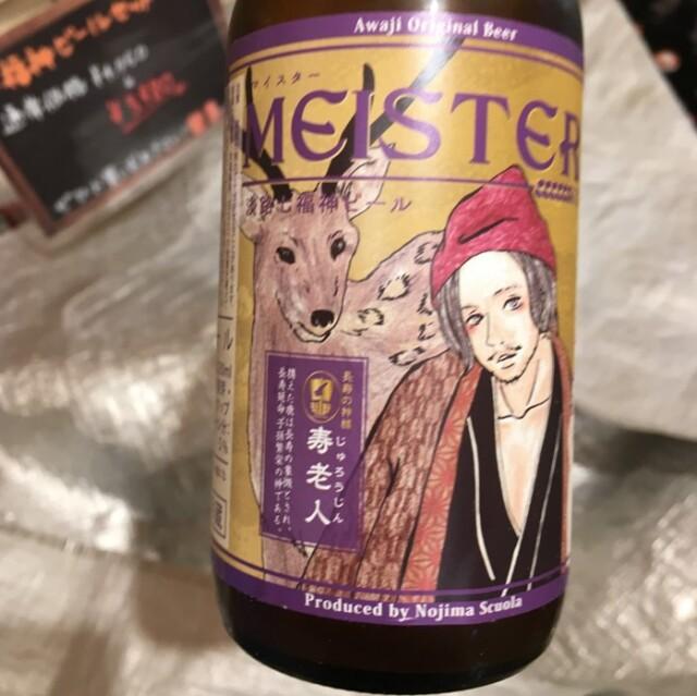 淡路七福神ビール MEISTER「マイスター」