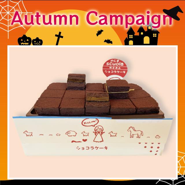 【同梱可】のじまスコーラ限定!ショコラケーキ Autumn Campaign