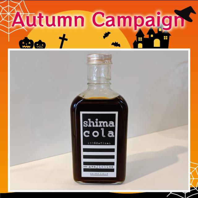 【同梱可】 島コーラ - 淡路島バージョン Autumn Campaign