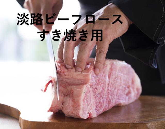 淡路ビーフすき焼き