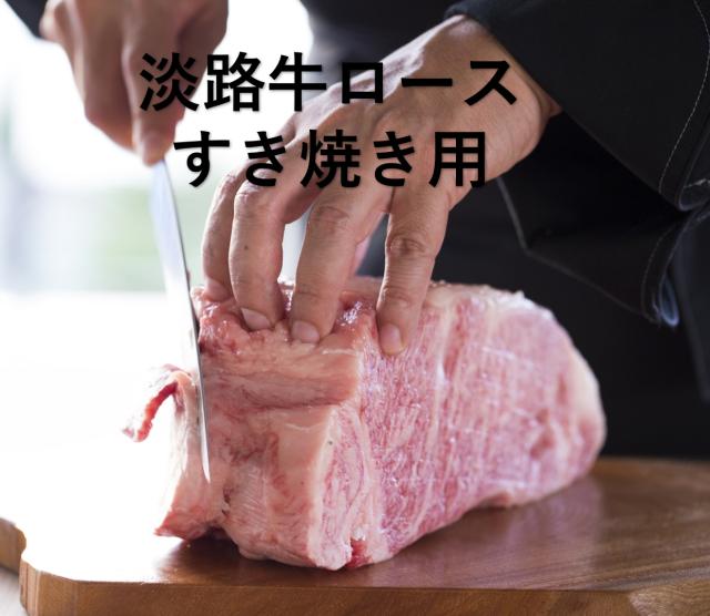 淡路牛すき焼き