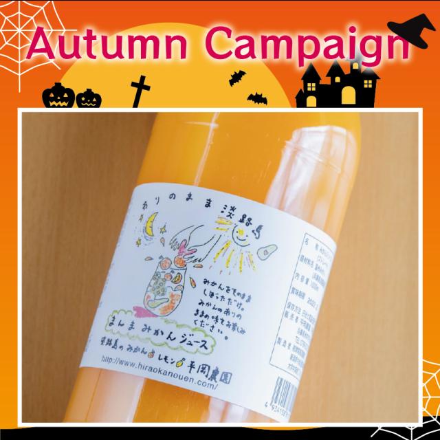 【同梱可】 ありのまま淡路島 まんまみかんジュース Autumn Campaign